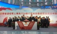 安徽省退役军人事务厅与12家银行签署 《安徽省拥军优抚合作协议》