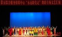 解放军驻京局第五综合服务保障中心为老干部举办舞蹈专场文艺汇演