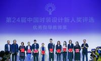 第24届中国时装设计新人奖评选终评结果在京揭晓
