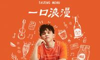 郑伟杰Nigel首张个人EP上线 五首音乐特调赏味初夏