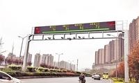 主城部分道路设交通诱导屏 能告诉你道路通行实时情况