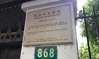 上海拆除历史建筑业主遭罚超3千万元