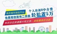 南京品牌好房!雅居乐花园精装三房268万诚售!