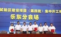 乐东集中开工签约一批自贸区建设项目 3个签约项目总投资21.8亿元