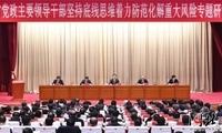 """河北省党政主要领导干部""""坚持底线思维着力防范化解重大风险""""专题研讨班结业"""