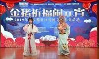 """""""金猪祈福闹元宵""""陆家嘴社区举行传统文化系列活动"""