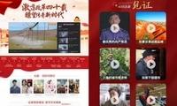 腾讯视频献礼改革开放40周年 精品内容记录时代风貌