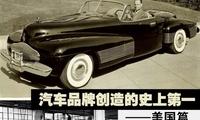 汽车品牌创造的那些史上第一――美国篇