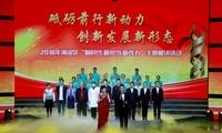 """北京海淀举办""""新时代 新担当 新作为""""主题宣讲活动"""