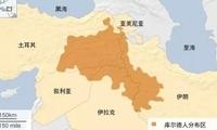 侠客岛:百年间,库尔德人何以屡遭大国出卖与背叛?
