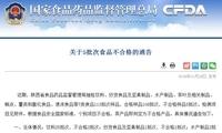 食药监总局:麦德龙、永辉超市三文鱼大肠菌群超标