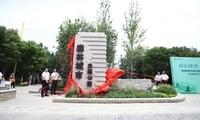 全国首个森林城市主题公园亮相北京大兴