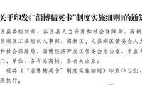"""""""淄博精英卡""""实施细则公布 将实行动态管理制度"""