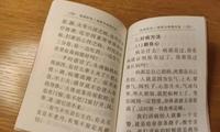 """邯郸复兴民政局回应发放""""歧视女性""""手册:剩余已封存"""