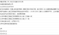 中铁建设集团未按安全作业标准施工被北京住建委罚款