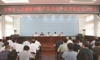 辽宁绥中政协召开落实省委巡视反馈意见专题扩大会
