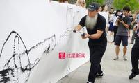 射墨书法当事人:这是超越日本现代书法的突破口