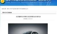 三品牌召回超5万辆 金牛座单款车占96.67%