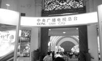 第十五届中国国际影视节目展 中国影视切换世界时间