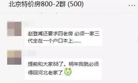 北京赵登禹学校公布了2018年招生预登通知!群里炸开了锅……
