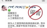 中国气象局:华北瑞雪用了人工增雪手段