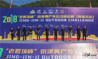 2018京津冀户外运动挑战赛在秦皇岛举行(图)