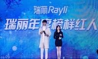 """映客主播闪耀""""瑞星""""盛典 刘宇航、王琳迪获年度榜样红人奖"""