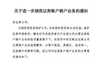 中国结算:明年3月起证券账户销户可以不到现场办了