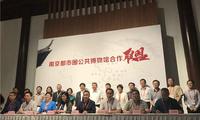 """都市圈、健身圈神马都OUT了,南京有了""""博物馆圈"""""""