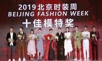 时尚赋能城市发展 2019北京时装周闭幕