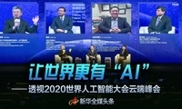 """大咖揭秘,AI如何让世界更有""""AI""""?"""