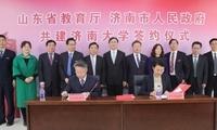 山东省教育厅与济南市人民政府签约共建济南大学