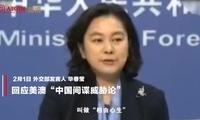 2018年中国外交部精彩回应!网友:内容极度舒适