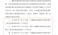 中国人民银行印发下调服务县域的农村商业银行人民币存款准备金率