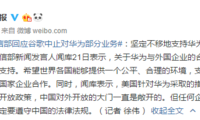 工信部回应谷歌中止对华为部分业务:坚定不移地支持华为与外国企业的合作