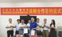 文昌市应急管理局与海南省现代应急管理研究院签署战略合作框架协议