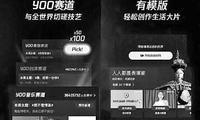 Vlog:视频舶来品的中国机遇在哪里?