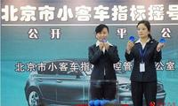 京8月小客车摇号中签率或低于843:1 2018年新能源指标已有四万人排队