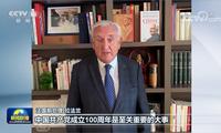 多国人士:中国共产党勇担使命 赢得人民信任