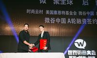 社交零售巨头微谷中国获A轮近亿元融资,跟华兴资本有什么关系?