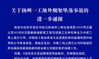 中建二局通报扬州一工地事故:操作人员严重违章作业