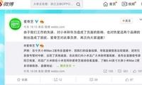 """小米Max2发布会""""惊现""""华为Logo 直播服务商爱奇艺:我的锅"""