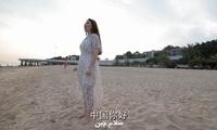 【辉煌七十载・老外在中国】伊朗姑娘:要把中国人的勤奋告诉所有人
