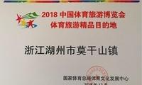 """又一""""国字号""""荣誉!莫干山镇入选中国体育旅游精品目的地"""