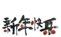 与小樱桃一起点亮中国红新年 ——Bonpoint2018中国新年系列