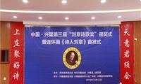 中国诗词之乡举办第三届兴隆刘章诗歌奖颁奖典礼