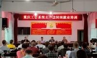 重庆市合川区总工会开办三汇镇去产能转岗就业培训班
