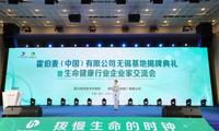 霍伯麦(中国)无锡基地落户宜兴国家开发区,宜兴市市长高度评价